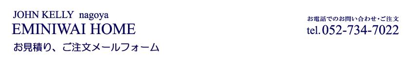 無垢材家具の専門店ジョンケリー名古屋お見積り・ご注文フォーム