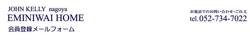 無垢材家具の専門店ジョンケリー名古屋の会員登録フォーム